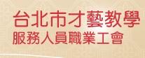 臺北市才藝教學服務人員職業工會