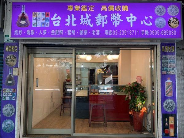 台北城郵幣社