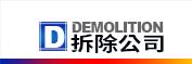 DEMOLITION 拆除公司