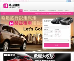 赫茲租車-高雄租車,台灣租車,台灣旅遊,背包客棧,租車公司,租車旅遊網,企業租車
