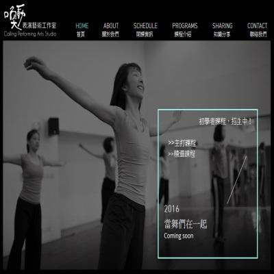 喚動表演藝術工作室-成人舞蹈教室,芭蕾課程,現代舞,爵士舞,當代舞蹈,身心合一訓練,表演課