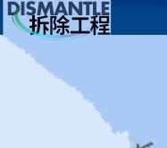 DISMANTLE 拆除公司