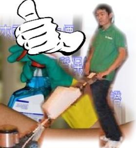 台中清潔公司