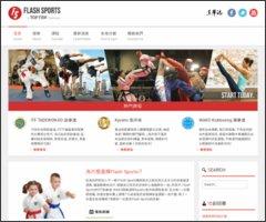 flash sports 捷晧武術運動館-武術館,有氧健身運動,跆拳道,wako踢拳道,急所術