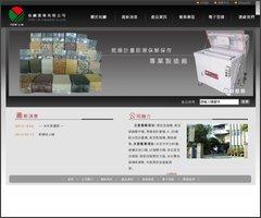 祐麟實業有限公司-真空包裝機,劑量分裝機,自動分裝機,封口機,整平機,乾燥機,保鮮