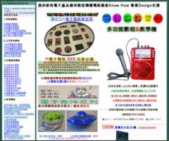 專業維修無線擴音系統-無線麥克風,無線教學機,卡拉OK系統