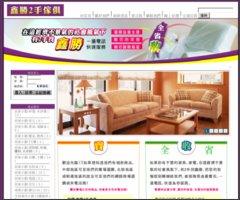 鑫勝二手家具-2手家具買賣,二手家具收購,2手家具家電,2手家收購估價