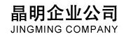 晶明企業公司-LED電子蠟燭,婚慶禮品,公司禮品,廣告禮品,LED燈具系列,情侶禮品,宴會用品,婚慶