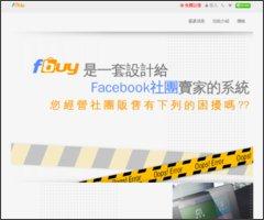 FBuy社團賣家專用系統-社團訂單管理,社團購物,社團賣家,社團販賣商品,社團會員系統
