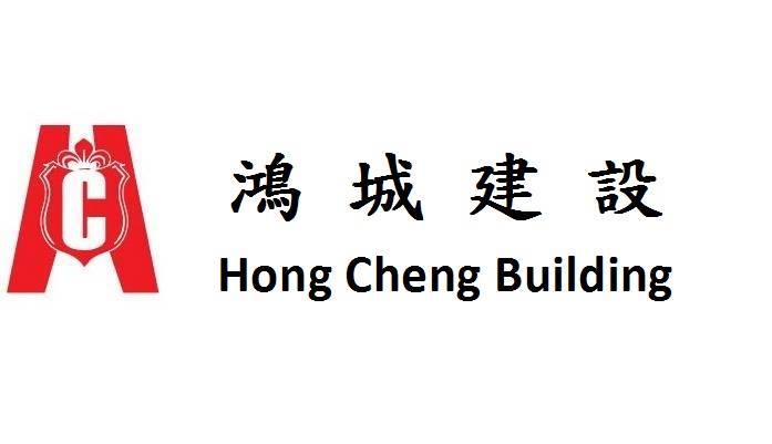 鴻城建設有限公司 - 求職、打工、派遣、找工作