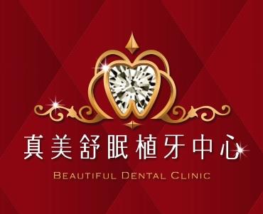 竹北植牙首選真美舒眠植牙中心-專精人工植牙、牙科美學、微創植牙、全口重建、雷射植牙