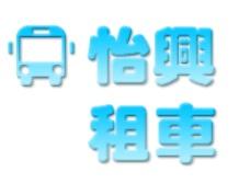高雄遊覽車出租-怡興租車