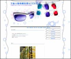 艾倫太陽眼鏡批發-模具製作,代工製造,設計研發,射出,拋光,噴漆,裁片,組裝,新型眼鏡