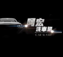 阿宏洗車場