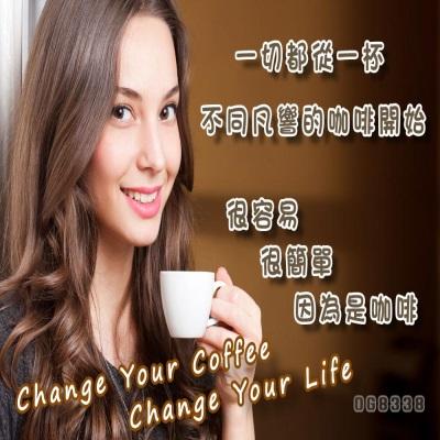 咖啡讓你創造財富-有機咖啡,健康財富,非凡自由,賺錢的咖啡,咖啡團隊