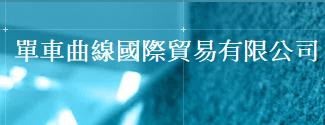 專業生產 四針併縫(台灣製)-太陽眼鏡,魔術頭巾,運動服飾批發商,緊身衣褲,保暖衣褲,代工製造