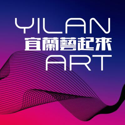 宜蘭藝起來 Yilan Art-頭城鎮2015福神弄龜文化創意活動,免費入場,文化祭,梅東生,袁小迪