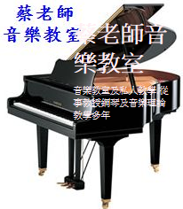 蔡老師音樂中心-鋼琴,鋼琴檢定,鋼琴比賽,樂理,視唱,聽寫,理論作曲招生