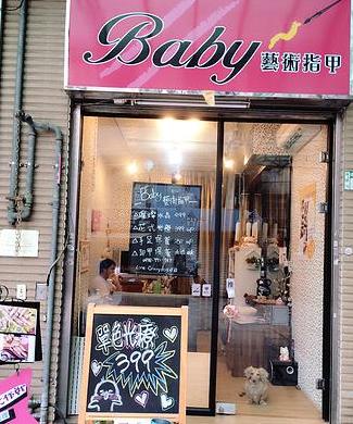 Baby藝術指甲 - 光療凝膠,水晶指甲,手足保養,美甲