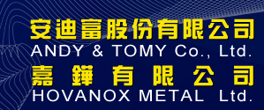 鹼性電池,鋰電池,碳鋅電池-安迪富股份有限公司
