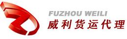 福州威利貨運代理有限公司(台灣、大陸)-兩岸貨運,奶粉,化妝品,保健品,貨運,海運,空運,快遞的物流