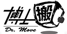 博士搬家-高雄搬家公司,台南搬家,學生搬家,公司搬家,自助搬家,專業搬家,貴重搬家,優質搬家公司