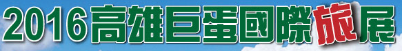 2016 高雄巨蛋國際旅展2/26-2/29-高雄巨蛋國際旅展,觀光局,旅行社,渡假飯店,民宿