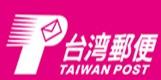 台灣郵便-郵寄廣告行銷,民營郵局,民營郵遞,大宗郵件,寄送,印刷品,DM派送,郵件封裝,名條列印