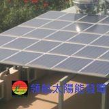 領航太陽能節能設備 實際案例-太陽能系統規劃,太陽能系統設計,太陽能系統工程,太陽能發電系統規劃
