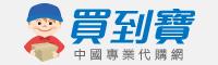 MYBAO買到寶(中國專業代購網)-淘寶代購,找人代付,淘寶集運,支付寶購物卡,台灣買淘寶