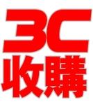 大台北3c收購-高價3C產品,高價收購二手鏡頭買賣,2手3C,二手相機,收購psp,電玩主機