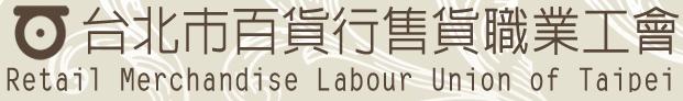台北市百貨行售貨職業工會-勞保中斷,健保,退休,批發零售,勞保給付,勞保老年,服務業