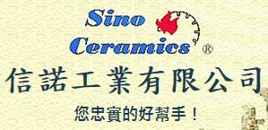 信諾工業有限公司-耐火材,原材料,鑽石切割工具,高溫檢測儀器,齒科烤瓷爐