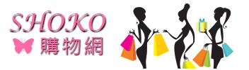 SHOKO美妝購物網-BRIGITTE,塩美人,美妝,沐浴鹽,粉餅,眼線筆,眉筆,眼影,假睫毛,腮紅