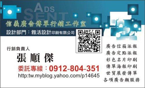 信義廣告傳單行銷工作室(業務部)-信箱派報,定點派報,世貿展派報,餐飲派報,廣告DM傳單