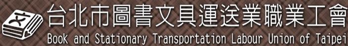 台北市圖書文具運送業職業工會-勞保加保,健保加保,勞保中斷,二代健保