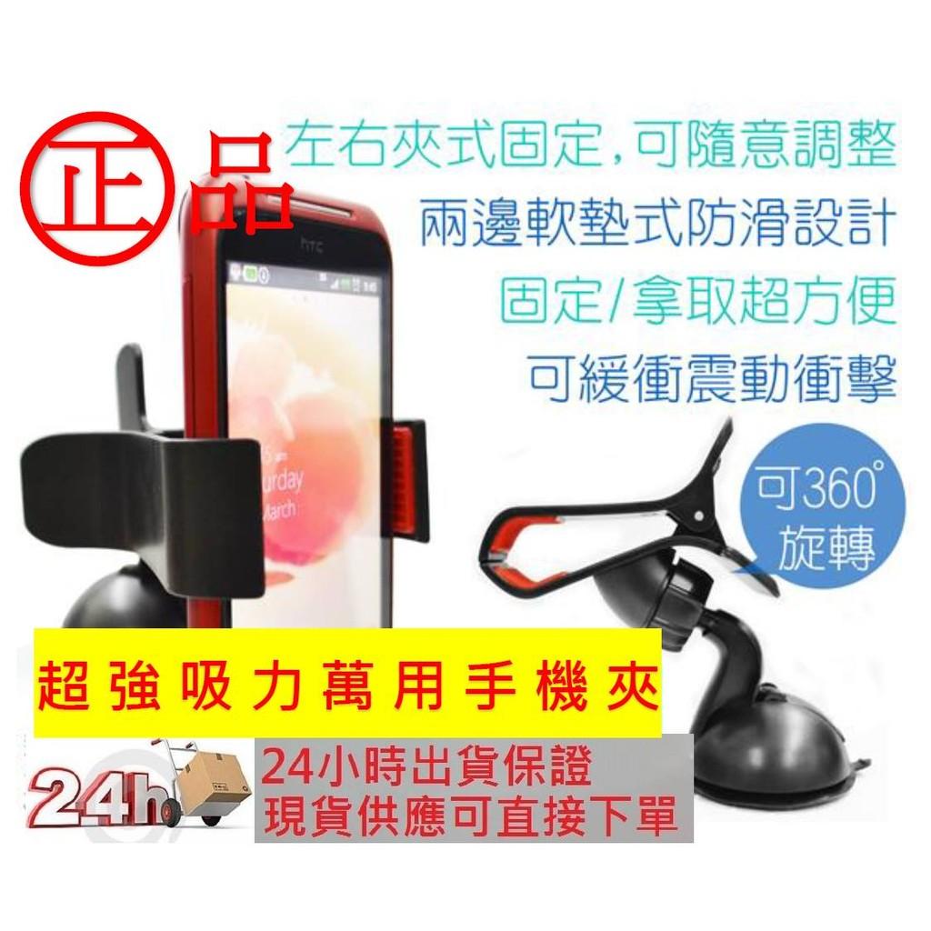 (超低價專區)原廠萬用吸盤式手機架 05/18~06/01 試賣特價30元