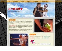 台中網球學會 Taichung Tennis Academy - 學網球,網球課程,網球教練