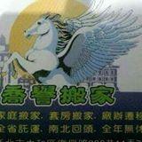 喬譽搬家公司-搬家,搬家公司,台北搬家公司,台北企業搬遷,台北儀器搬運,台北家具寄放,台北棄物處理
