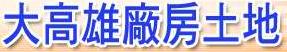 專營大高雄廠房土地(劉姐)-工業地,台南工業廠房,廠房出租,廠房出售,倉庫出租,工廠登記,甲種工業地