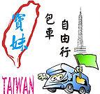 寶妹遊台灣 - 台中包車,自由行,多日遊包車,台灣環島,客製行程規劃