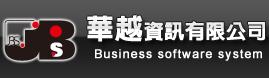華越資訊 - 進銷存軟體,雲端服務,pos系統,網站設計,網路行銷,專案企劃,文化創意,台中資訊