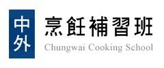 中外烹飪補習班-西餐丙級,中餐丙級,中餐乙級,素食丙級,素食乙級,個人創業,日本料理,特色小吃,蔬食
