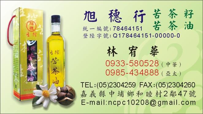 旭穗行養行系列-100%純苦茶,自產自銷,物美價廉,自產自銷茶葉,苦茶油哪裡買,苦茶油