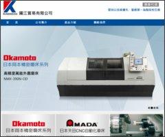 國江貿易有限公司 - 內外圓磨床,CNC自動化車床,平面磨床,門型磨床