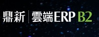 鼎新電腦雲端ERP B2-中小企業,會計,記帳,進銷存,訂單,採購,免費軟體,系統