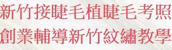 卡蔓沙龍學院-新竹接睫毛教學,新竹紋繡教學,光療美甲,新娘秘書,美睫考照,接睫毛教學,水晶繡唇,美睫