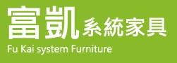 富凱台中系統家具-台中系統家具,台中系統傢俱,台中系統家具推薦,台中室內空間設計,台中歐化廚具推薦