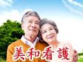 屏東看護專業派遣中心-美和看護 0929303237 屏東居家看護陪伴照顧