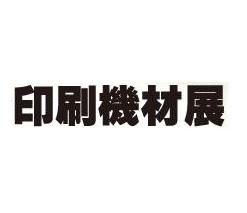 台北印刷展